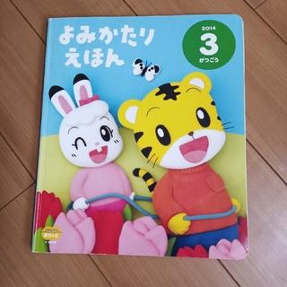よみかたりえほん2014.3(絵本/児童書)