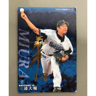 ヨコハマディーエヌエーベイスターズ(横浜DeNAベイスターズ)の三浦大輔 プロ野球カード(スポーツ選手)