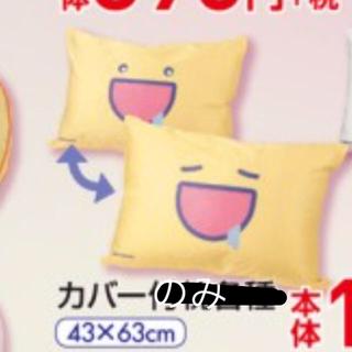 シマムラ(しまむら)のめいちゃん  枕カバー(アイドルグッズ)