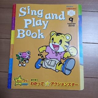 しまじろう英語2010.9(絵本/児童書)