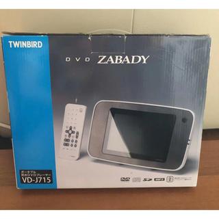 ツインバード(TWINBIRD)の新品未使用✳︎TWINBIRD ZABADY ポータブル防水DVDプレーヤー(DVDプレーヤー)