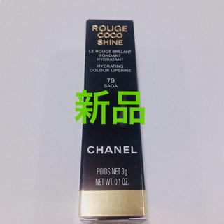 シャネル(CHANEL)のシャネル ルージュココシャイン 79 口紅 リップ(口紅)