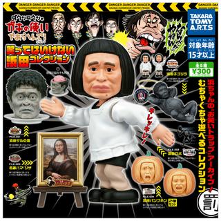 タカラトミーアーツ(T-ARTS)の笑ってはいけない浜田コレクション 全5種類 コンプリートセット ガチャ(お笑い芸人)