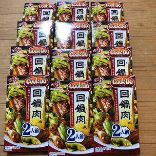 アジノモト(味の素)のクックドゥ 回鍋肉 12個 送料込(レトルト食品)