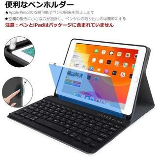 iPad 9.7 ケース キーボード Bluetooth 脱着式キーボードケー(携帯電話本体)