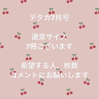 シュウエイシャ(集英社)のデタカ(アイドルグッズ)