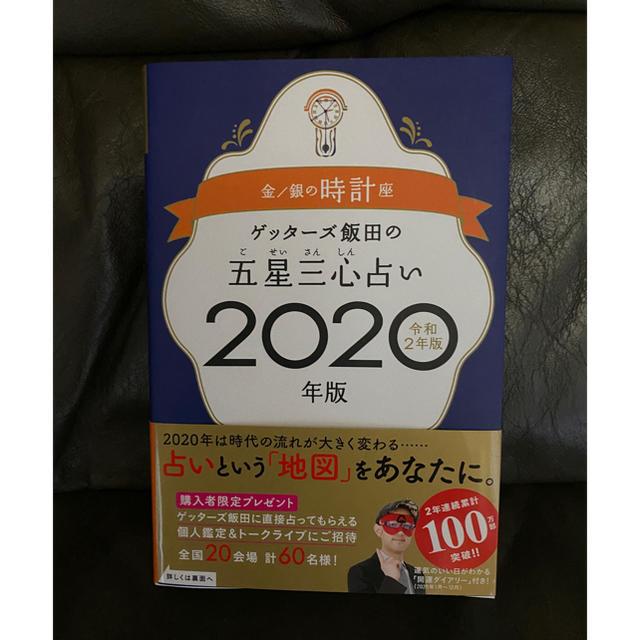 の 時計 2020 金