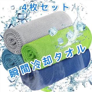 冷却タオル 冷感タオル ひんやりタオル スポーツ タオル 新品 4枚セット(ウォーキング)