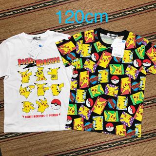 ポケモン(ポケモン)のポケモン Tシャツ 2枚セット 120cm(Tシャツ/カットソー)