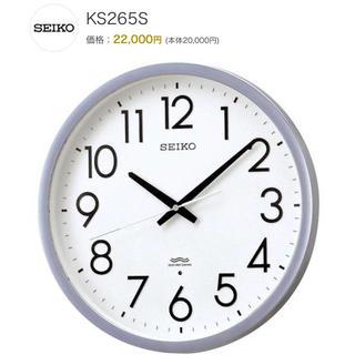セイコー(SEIKO)の定価22,000円◆新品セイコーシルバー掛け時計電波KS265S SEIKO(掛時計/柱時計)