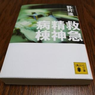 コウダンシャ(講談社)の救急精神病棟(健康/医学)