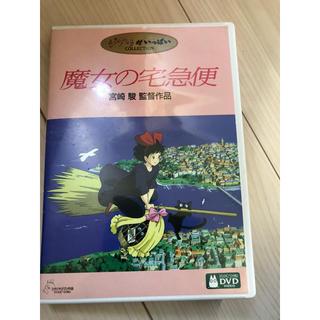 ジブリ(ジブリ)の最終値下げ!ジブリ 魔女の宅急便 DVDとケース(アニメ)