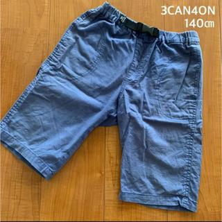 サンカンシオン(3can4on)の140㎝*3can4on*サンカンシオン*キッズ ハーフパンツ(パンツ/スパッツ)