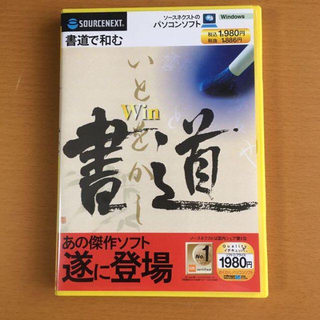 CD―ROM Win書道 Win98/Me/XP/2000(PCゲームソフト)