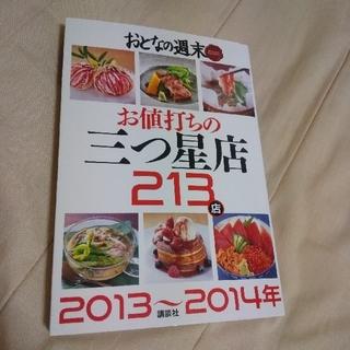 コウダンシャ(講談社)のお値打ちの三つ星店213店 2013~2014年(料理/グルメ)