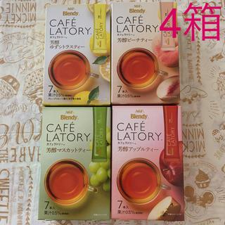 エイージーエフ(AGF)の即購入可 カフェラトリー 冷たいお水にサッと溶けるフレーバーティー系4箱(茶)