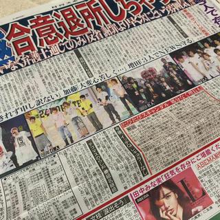 ニュース(NEWS)の日刊スポーツ NEWS 手越祐也(印刷物)