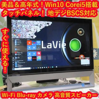 NEC - Win10タッチパネル対応/Corei5/地BSCS/ブルーレイ/メ8/HD1T