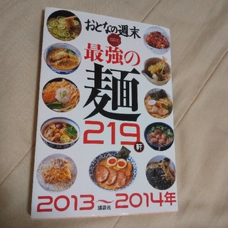 コウダンシャ(講談社)の最強の麺219軒 2013~2014年(料理/グルメ)