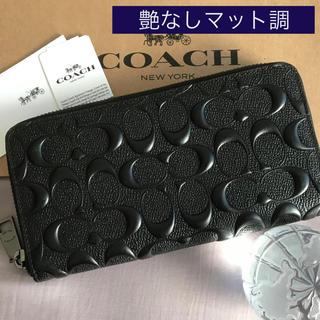 コーチ(COACH)の新品*未使用 COACH コーチ 長財布 シグネイチャー ブラック エンボス(長財布)
