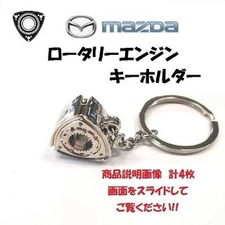 ロータリーエンジン キーホルダー  【新品・美品・未使用・送料無料】
