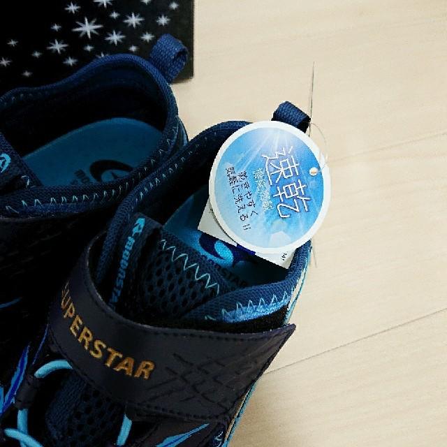 SUPERSTAR(スーパースター)の【新品】水陸両用 21cm  スニーカー サンダル キッズ/ベビー/マタニティのキッズ靴/シューズ(15cm~)(サンダル)の商品写真