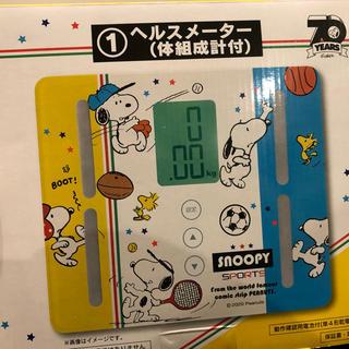 スヌーピー(SNOOPY)のヘルスメーター(体重計)