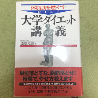 値下げ ♡      大学ダイエット講義(その他)