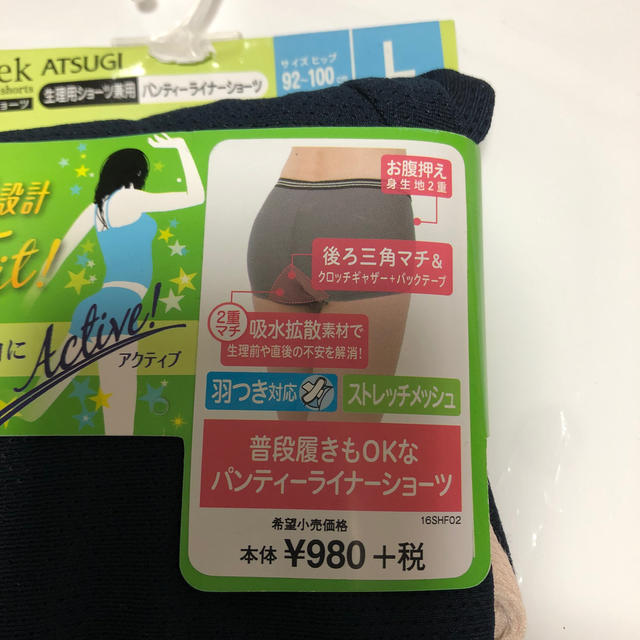 Atsugi(アツギ)のATUGI サニタリーショーツ アクティブ L レディースの下着/アンダーウェア(ショーツ)の商品写真