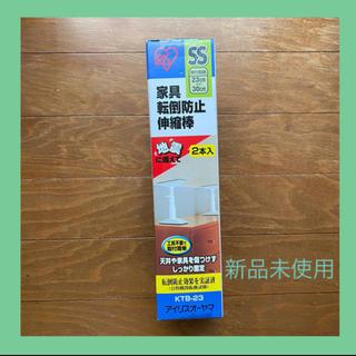 アイリスオーヤマ(アイリスオーヤマ)の【新品未使用】家具転倒防止伸縮棒 SS(防災関連グッズ)