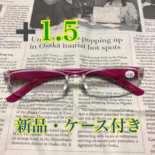 スマホ 本 新聞 クッキリ老眼鏡 ➕1.5 &眼鏡ケース付き 送料無料 レッド(サングラス/メガネ)
