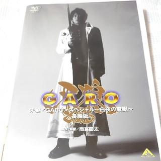 バンダイ(BANDAI)の牙狼<GARO>スペシャル~白夜の魔獣~ 長編(キッズ/ファミリー)