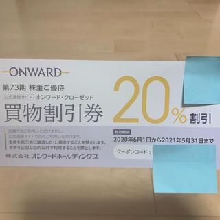 ニジュウサンク(23区)のオンワード株主優待券(ショッピング)