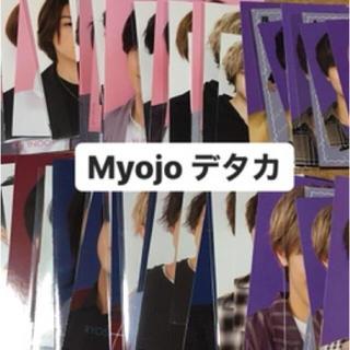 Myojo デタカ セット(アイドルグッズ)