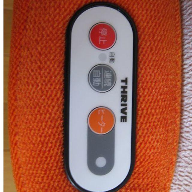 〔再値下げ〕THRIVE マッサージャー MD-401(家庭用マッサージ器) スマホ/家電/カメラの美容/健康(マッサージ機)の商品写真