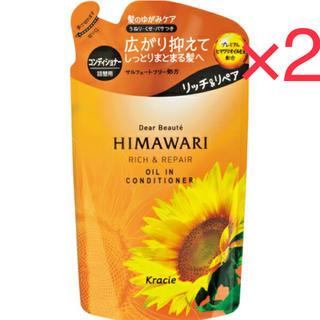 クラシエ(Kracie)のhimawari リッチ&リペア コンディショナー詰替 360ml 2つ(コンディショナー/リンス)