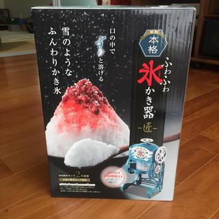 ドウシシャ(ドウシシャ)の新品同様   DOSHISHA ドウシシャ 電動本格ふわふわ氷かき器(調理機器)