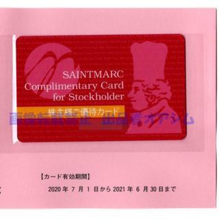 サンマルク株主優待カード1枚(フード/ドリンク券)