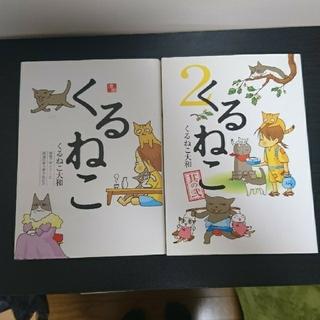 角川書店 - くるねこ1巻・2巻