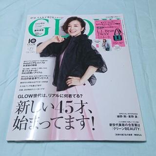 タカラジマシャ(宝島社)のGLOW5月号(付録は付きません雑誌のみ)(ファッション)