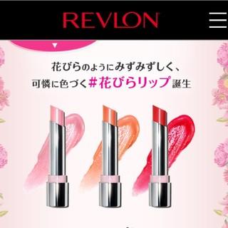 レブロン(REVLON)の【みい9743様専用】レブロン キス グロウバーム(リップケア/リップクリーム)