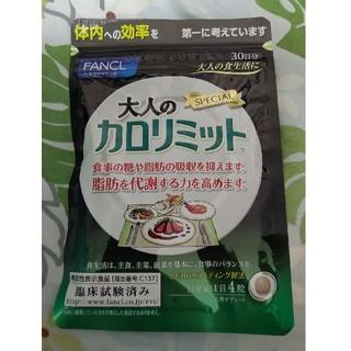 ファンケル(FANCL)のFANCL 大人のカロリミット 30日分(ダイエット食品)
