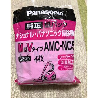 パナソニック掃除機 純正紙パック AMC-NC5 4枚(掃除機)