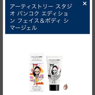 アムウェイ(Amway)のお値下げ フェイス&ボディジェル(フェイスカラー)