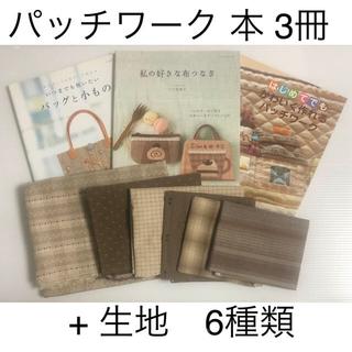 パッチワーク 小物 、 バッグ 参考 本 3冊と、生地 セット(趣味/スポーツ/実用)