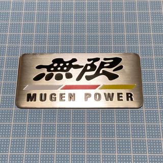 ホンダ(ホンダ)の3Dエンブレム 【無限 MUGEN POWER】 ホンダ アルミプレート(車外アクセサリ)
