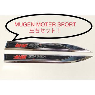 ホンダ(ホンダ)のメタルサイドエンブレム 【無限 MUGEN MOTOR SPORT】 左右セット(車外アクセサリ)