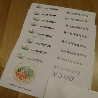サイゼリア 株主優待券 4000円分(レストラン/食事券)