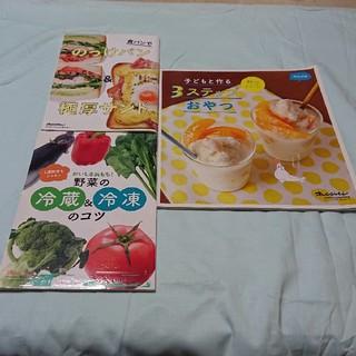 オレンジページ・3冊セット🍊(料理/グルメ)