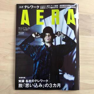 アサヒシンブンシュッパン(朝日新聞出版)のAERA(ニュース/総合)